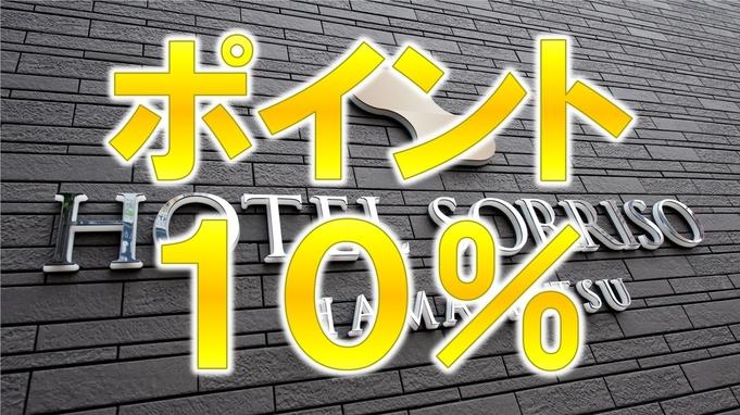 【ポイント10%&12時チェックアウト】《朝食無料☆VOD視聴無料☆LAN環境完備》
