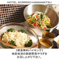 食事紹介3