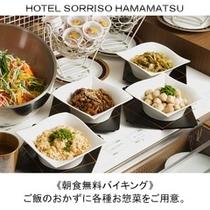 食事紹介6