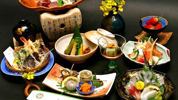 丹後の旬が味わえる季節の会席【お気軽♪磯ノ香コース】(1泊2食付)