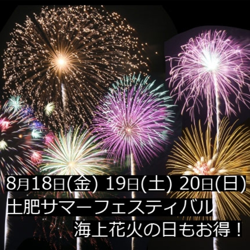 8月18日(金) 19日(土) 20日(日)「土肥サマーフェスティバル海上花火」の日もお得!
