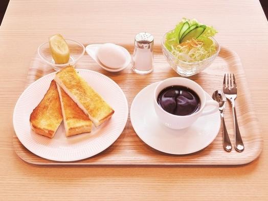 【朝食付き】 禁煙ルームお得プラン