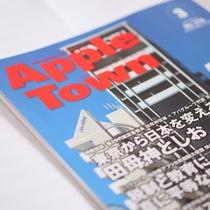 ■アップルタウン