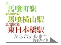 「馬喰町駅」「馬喰横山駅」「東日本橋駅」からのアクセス