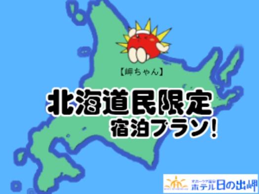 【☆道民限定☆特典色々ロングステイプラン】1泊3食付☆エンジョイプラン☆