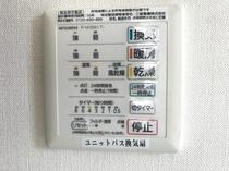 浴室衣類乾燥機操作盤