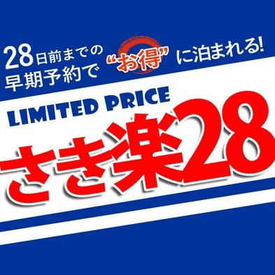【さき楽28】28日前からのご予約で豪華!常陸牛ステーキ付【贅-zei-】がお一人様3,300円引き