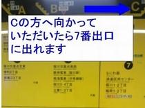 千日前線桜川駅案内板