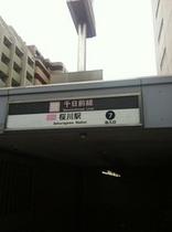 千日前線桜川駅
