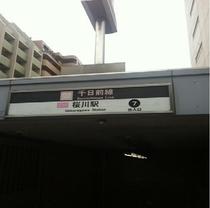 【千日前線桜川駅】7番出入り口より徒歩4分