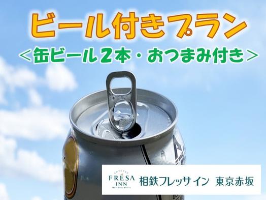 【首都圏☆おすすめ】ビール付きプラン♪<缶ビール2本・おつまみ付き>