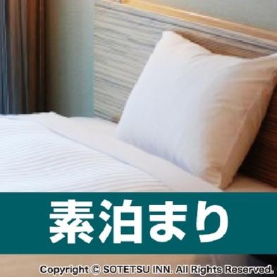 【期間限定】コンビニクーポン500円付きプラン♪<食事なし>