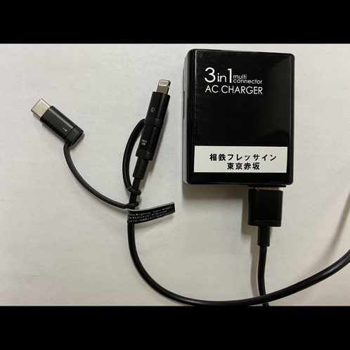 3in1マルチ充電器(貸出)