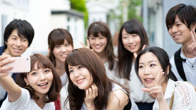 【10代・20代限定プラン】カップル・お友達とで最安値!学生旅行にも最適・30日前までキャンセル無料