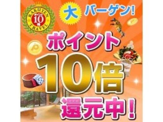【ポイント10倍】楽天限定ポイントUP!朝食付きプラン
