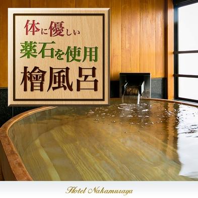 【素泊まり】オンラインカード決済専用プラン/駐車場無料【スキー】