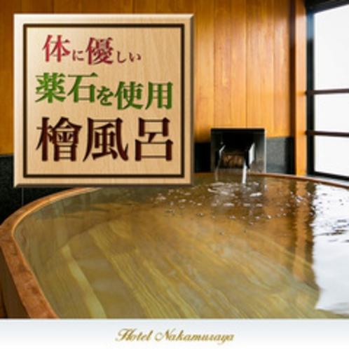 信州木曽檜を使った檜風呂。