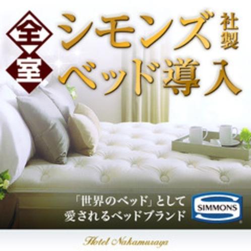 ★2015年7月全洋室高級ホテル仕様シモンズ社製ベッド導入★寝心地抜群です♪