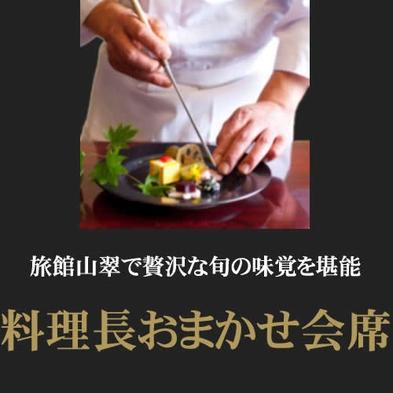 【料理長が旬の食材を特選】料理長おまかせ会席(1泊2食付)〜山翠は大人限定の旅館です〜