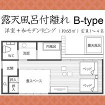 【露天風呂付き離れBタイプ】(68平米)露天風呂広めで、人気のお部屋です