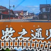 *【牧之通り】宿場町として栄えた「塩沢宿」で歴史に触れる旅を。