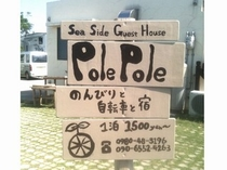 polepole看板