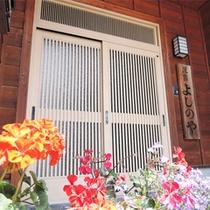 *外観/季節の草花も一緒にお出迎え♪家のようにごゆっくりとおくつろぎください。