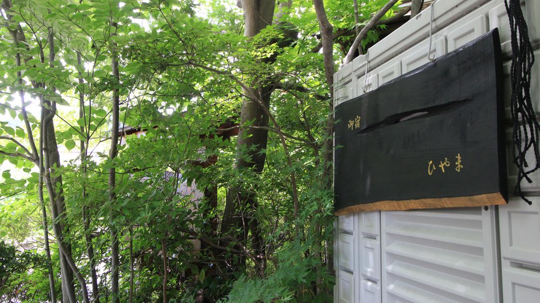 外観 自然に抱かれたひやまはまさに隠れ家