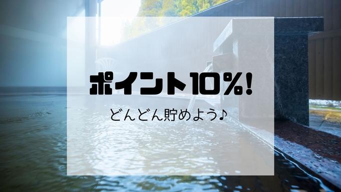 【ポイント10%】食事場所おまかせ/北陸小矢部アウトレットまで10分♪【北陸旅行応援】