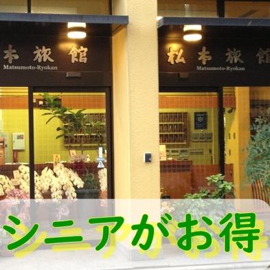 【60歳以上でおトク】健康にやさしい和定食「1泊朝食付シニアプラン」京都駅目の前!大浴場と土壁の宿