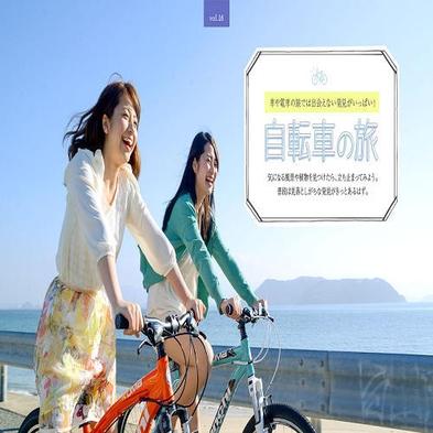 New【市内観光】◆プチ旅レンタサイクルプラン◆【うどん遍路に便利】