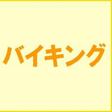 New【直前割】【朝食・日替わりバイキング付プラン】【4歳児未満添い寝無料】