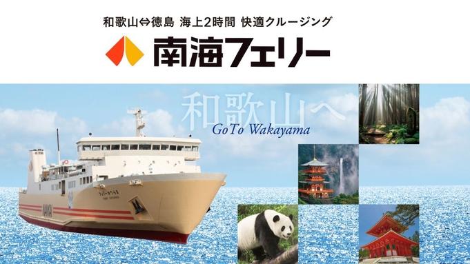 New『お得に旅をしよう』◇南海フェリー(和歌山⇔徳島)タイアッププラン◇