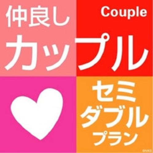【カップルプラン】