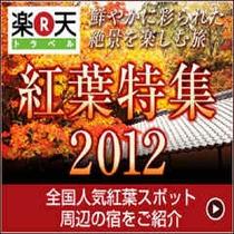 【紅葉特集2012】