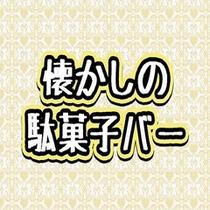 昔懐かし駄菓子詰め放題!お好きなお菓子が詰め放題!お菓子大好き集まれ〜!!