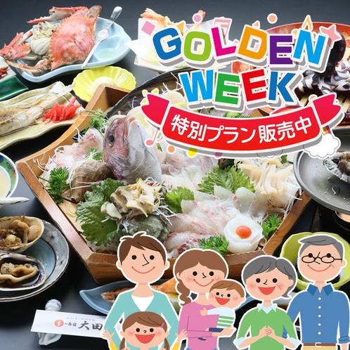 ゴールデンウイークは、4名様以上が海鮮フルコースプランがお得に!!日間賀島の海の幸をご堪能下さい。