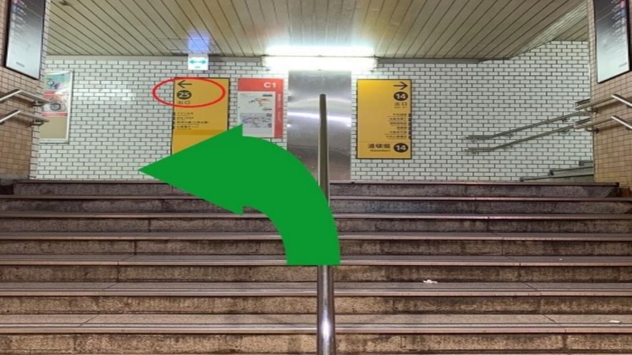 階段を上って左方面【25番出入り口】