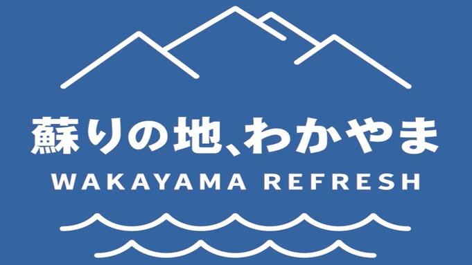 【蘇りの地、わかやま】和歌山県在住のお客様限定!最大50%割引のお得なプラン!