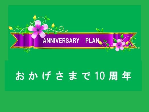 【朝食無料&12時までのレイトチェックアウト】10周年Anniversaryプラン