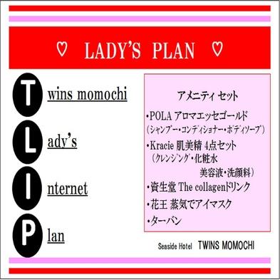 【室数限定】女性に嬉しい特典付☆レディースプラン【素泊まり】
