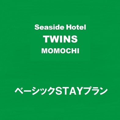TWINSベーシックSTAY【素泊まり】