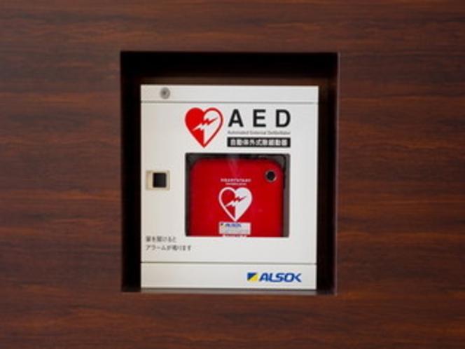 AED(体外式自動除細動器)