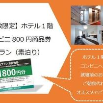 セブン800円券付プラン