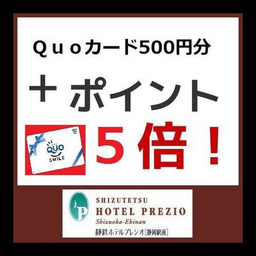 クオ500円+ポイント5倍♪