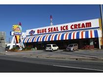 ブルーシールアイスクリーム本店