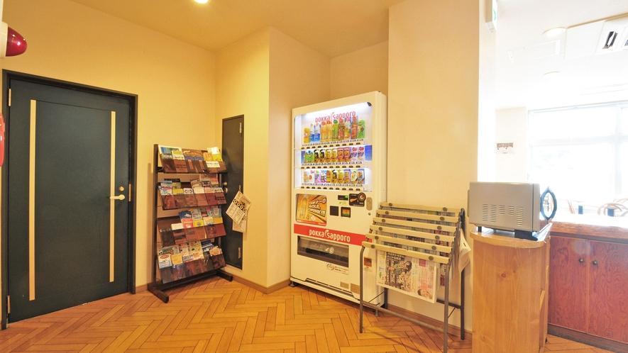 【自動販売機と新聞】自動販売機は一階にございます