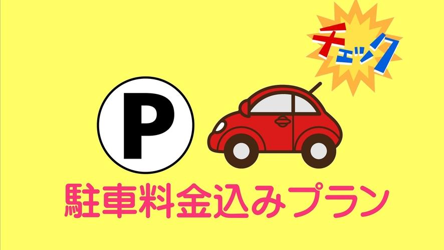 【室数限定】駐車料金込みプラン