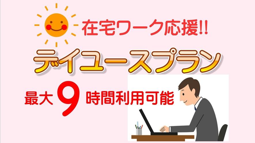 【テレワーク応援!!デイユースプラン】最大9時間利用可能