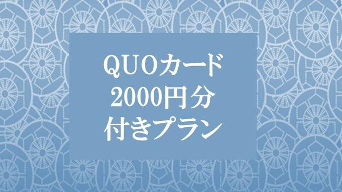 【QUOカード2000円付き】はたらくあなたを応援!ビジネス応援プラン《朝食付き》